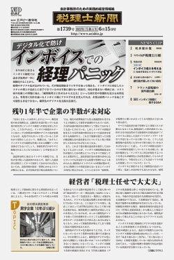 税理士新聞 表紙