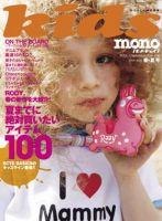 モノキッズ(mono kids):表紙