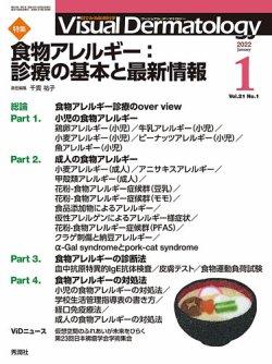 Visual Dermatology - ヴィジュアル・ダーマトロジー 表紙