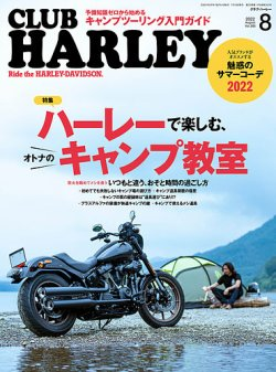 CLUB HARLEY(クラブハーレー) 表紙