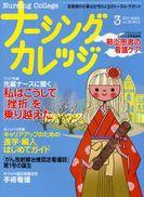 ナーシングカレッジ(増刊号付):表紙