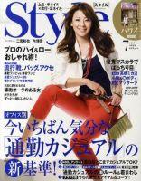 Style:表紙