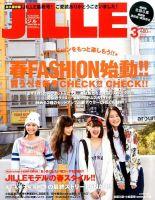 JILLE(ジル):表紙