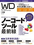 Web Designing(ウェブデザイニング)