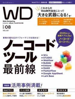 Web Designing(ウェブデザイニング) 表紙