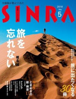 SINRA(シンラ) 表紙
