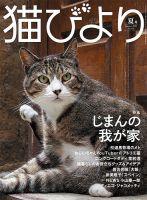猫びより :表紙