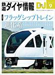 鉄道ダイヤ情報:表紙