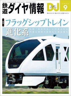 鉄道ダイヤ情報 表紙