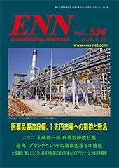 ENN - エンジニアリング・ネットワーク 表紙