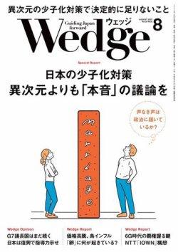 Wedge(ウェッジ) 表紙