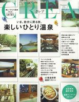 CREA(クレア):表紙