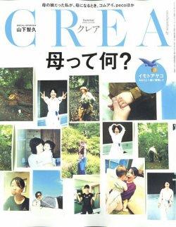 CREA(クレア) 表紙