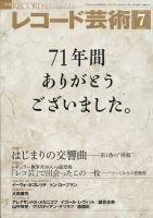 レコード芸術:表紙