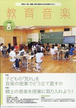 教育音楽 小学版 表紙