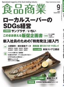 食品商業 表紙