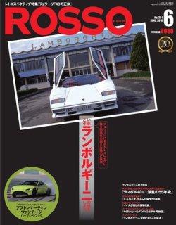 ROSSO(ロッソ) 表紙