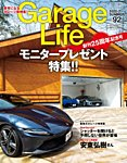 Garage Life(ガレージライフ)