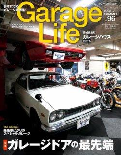 Garage Life(ガレージライフ) 表紙