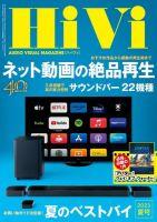 HiVi(ハイヴィ):表紙