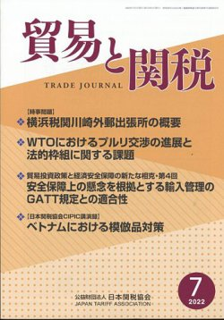 貿易と関税 表紙
