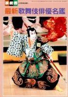 最新歌舞伎俳優名鑑