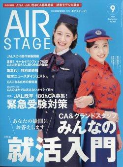 月刊エアステージ(AIR STAGE) 表紙