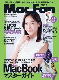 Mac Fan(マックファン) 表紙