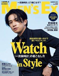 MEN'S EX[メンズエグゼクティブ(旧:メンズイーエックス)] 表紙