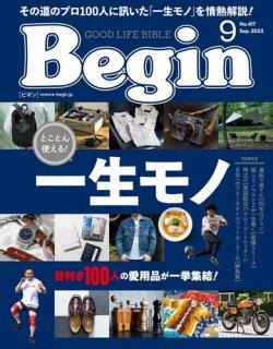 Begin(ビギン) 表紙