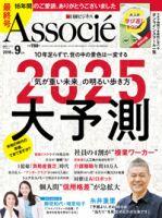 日経ビジネスアソシエ:表紙