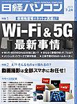 日経パソコン:表紙
