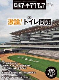 日経アーキテクチュア 表紙
