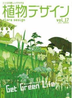 植物デザイン 表紙