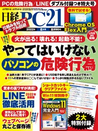 日経PC21 表紙