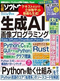 日経ソフトウエア 表紙