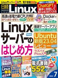 日経Linux(日経リナックス) 表紙