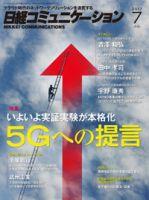 日経コミュニケーション:表紙