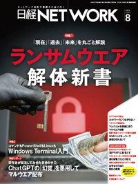 日経NETWORK(日経ネットワーク) 表紙