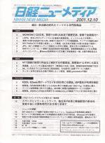 日経ニューメディア 表紙