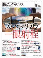 日経エレクトロニクス:表紙