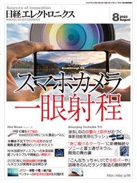日経エレクトロニクス 表紙