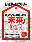 日経ホームビルダー:表紙