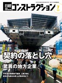 日経コンストラクション 表紙