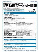 日経不動産マーケット情報:表紙