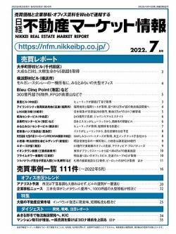 日経不動産マーケット情報 表紙