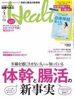 日経ヘルス 表紙