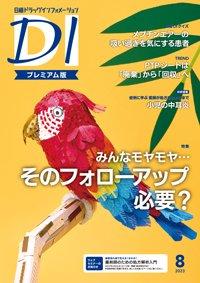 日経ドラッグインフォメーション│表紙