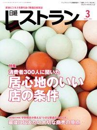 日経レストラン 表紙