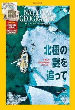 ナショナル ジオグラフィック日本版 表紙